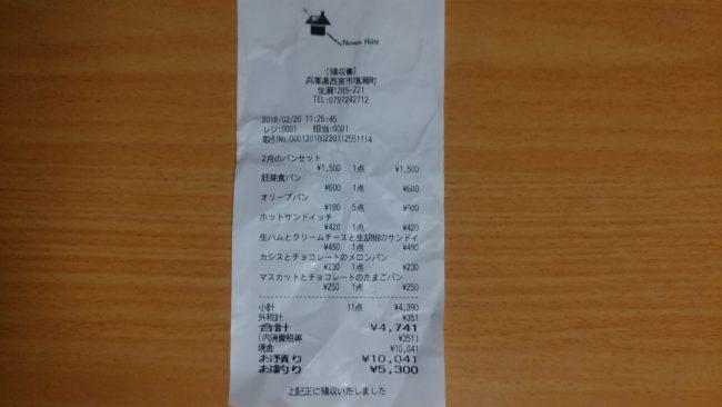 生瀬ヒュッテのパンを買ったレシート