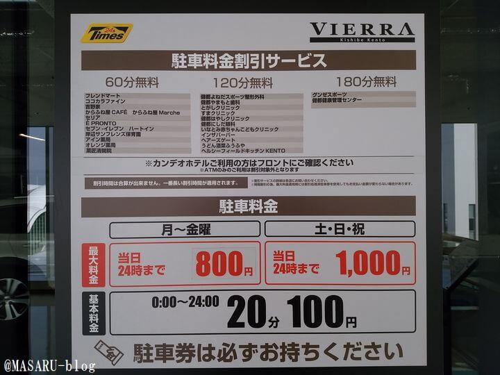 VIERRA(ビエラ)岸辺健都の駐車場の料金表