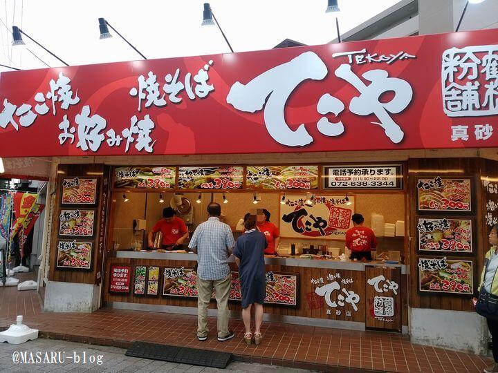 茨木市てこや真砂店の外観写真