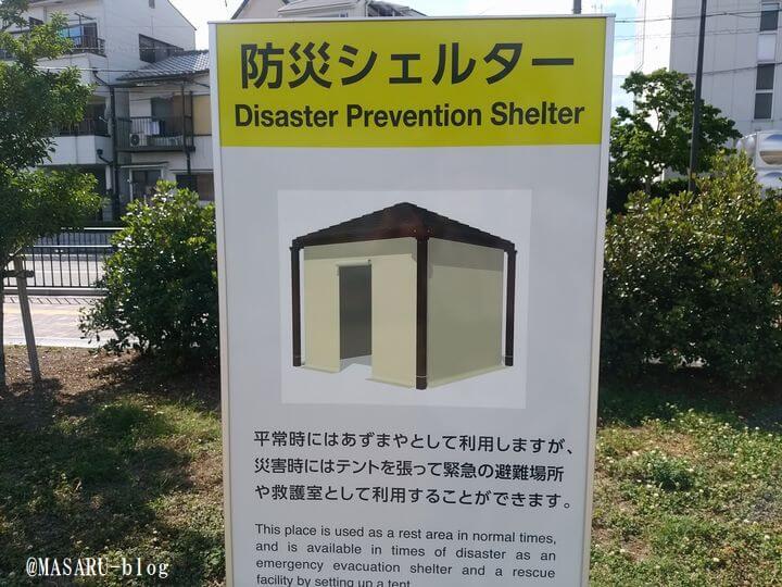 防災シェルターの看板