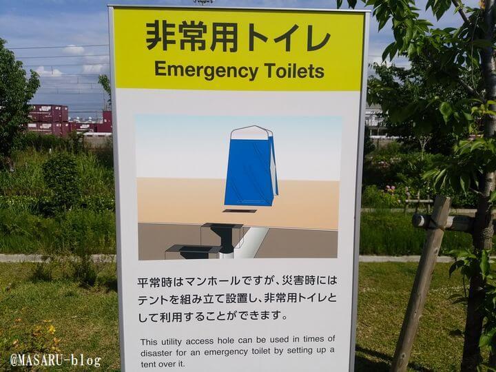 非常用トイレの看板