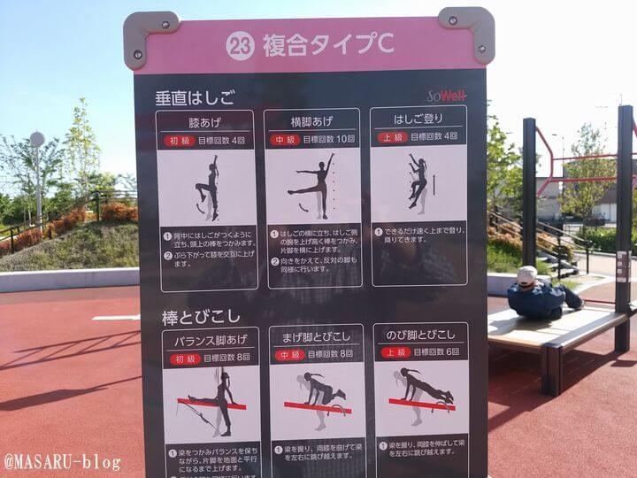 健都レールサイド公園の広場の運動具の説明