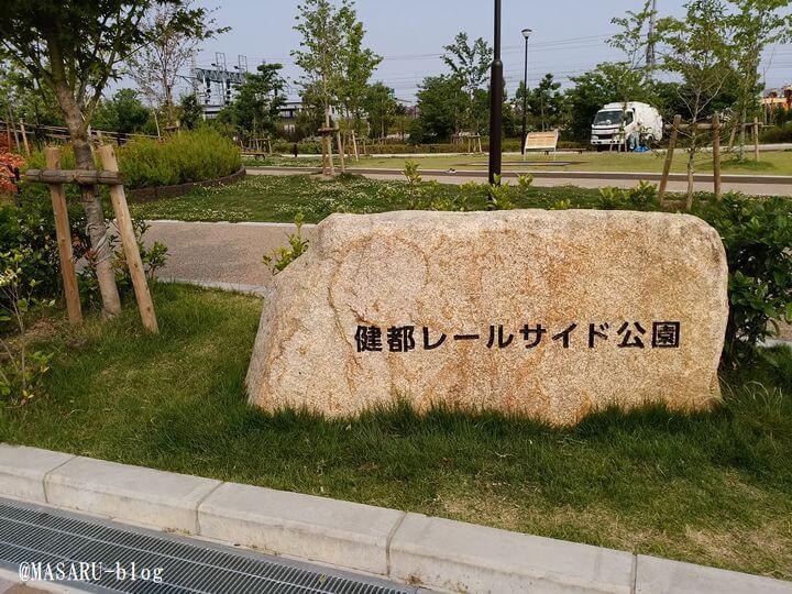 健都レールサイド公園の看板写真