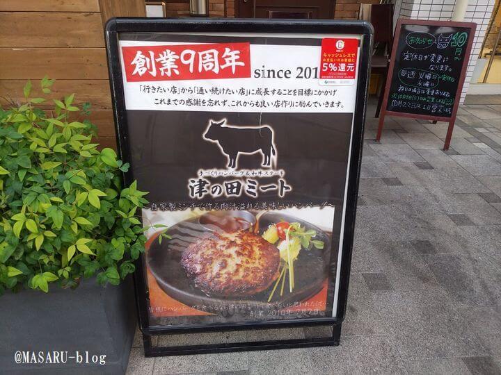 津の田ミート茨木店ハンバーグの写真