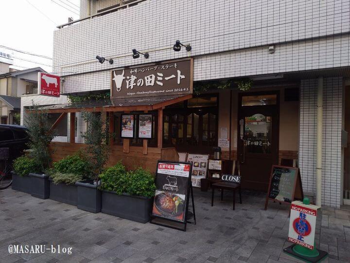 津の田ミート茨木店外観写真