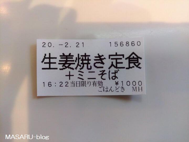 生姜焼きのチケット