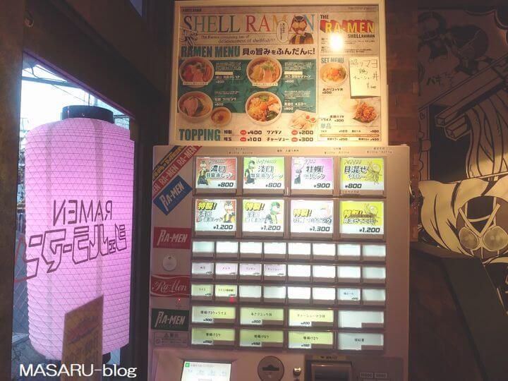 貝出汁戦隊 シェルラーマンのラーメン券売機