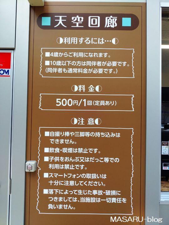 料金表示の看板
