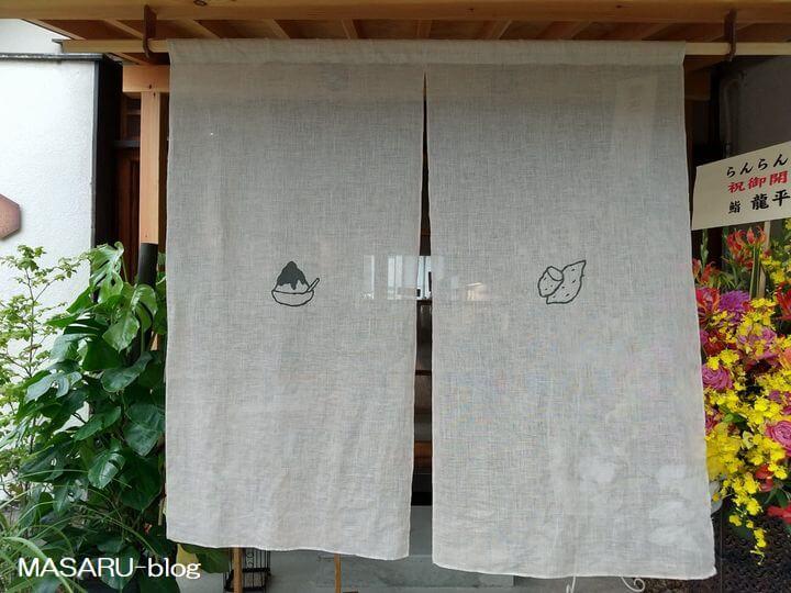らんらん茨木氏の暖簾