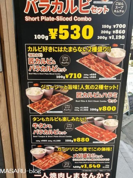 焼肉ライク大阪福島店のメニューの写真